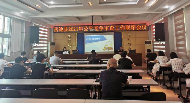 岳池县召开2021年公平竞争审查工作联