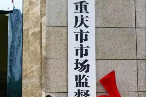 重庆:推进公平竞争审查 助力营商环境
