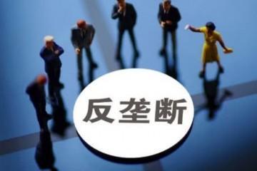 为中小企业发展保驾护航(加强反垄断监管 促进公平竞
