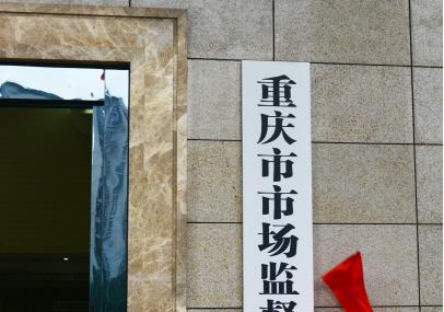 重庆市市场监管局创新开展 市场竞争环境评